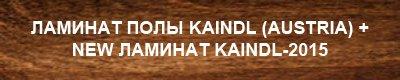 новинки напольных покрытий KAINDL